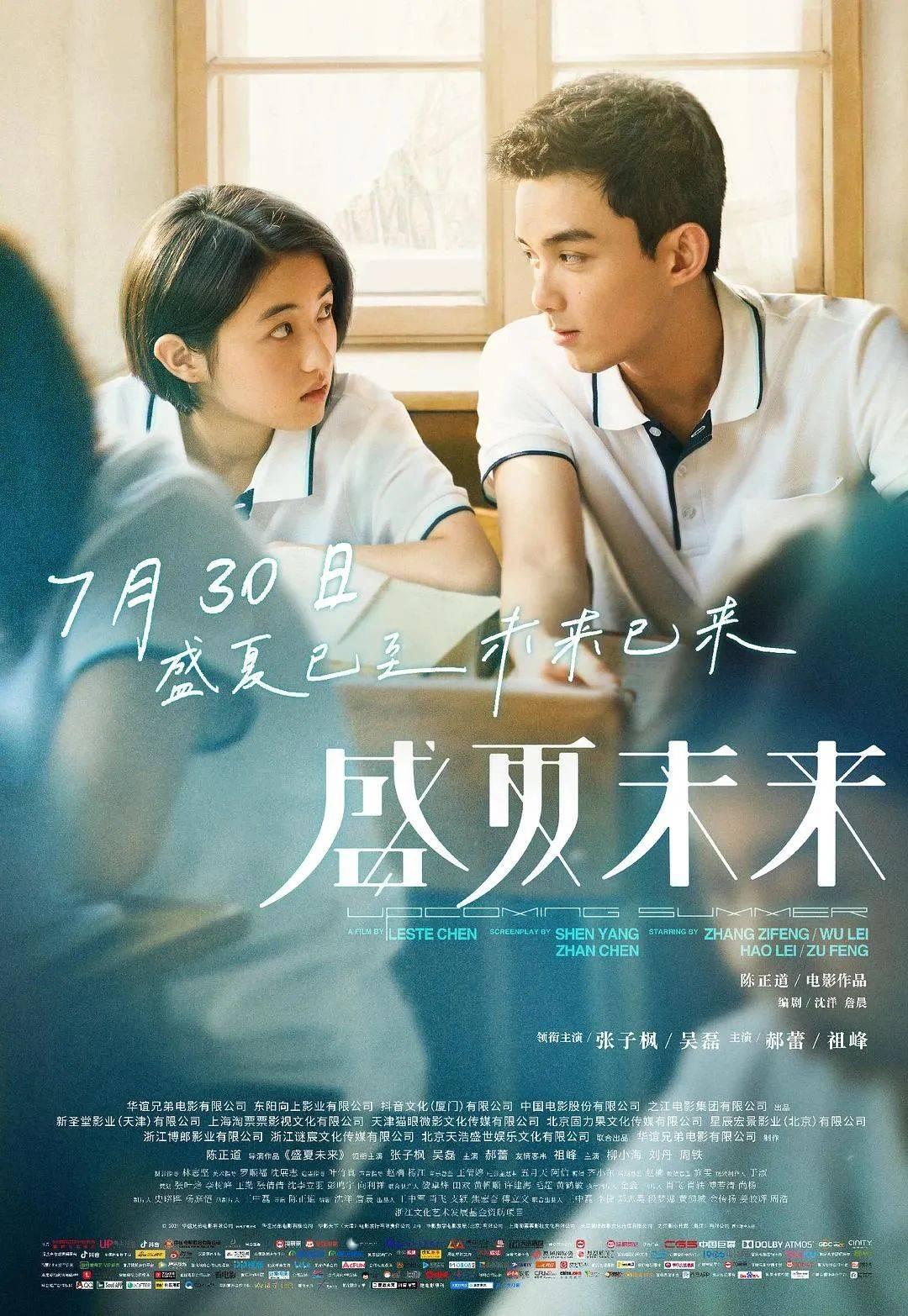 吴磊、张子枫《盛夏未来》比剧情更甜的,是片中的宝藏取景地!