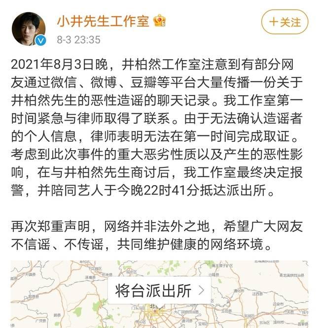 图片[4]-网传吴亦凡供出同伙?井柏然、何炅、范冰冰连夜报警自证清白-番号都