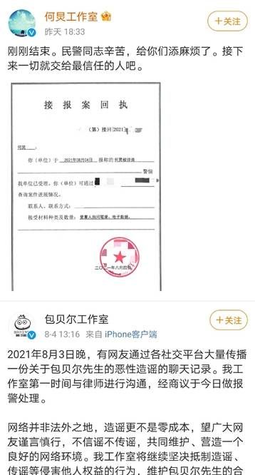 图片[8]-网传吴亦凡供出同伙?井柏然、何炅、范冰冰连夜报警自证清白-番号都