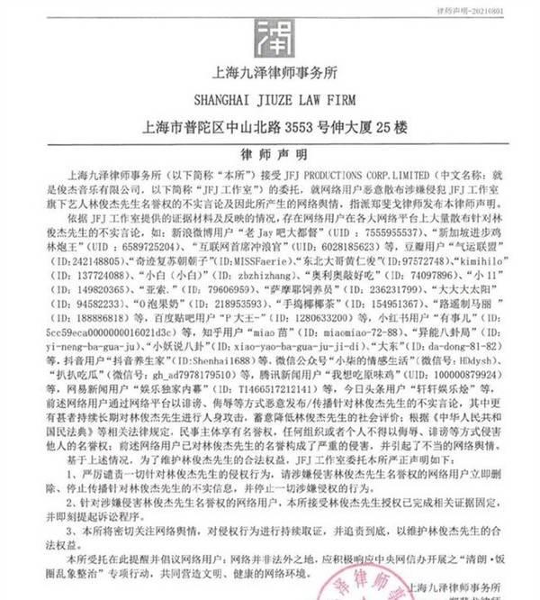图片[6]-林俊杰自证清白后,被人实名举报吸毒,他的8个朋友也是渣男-番号都