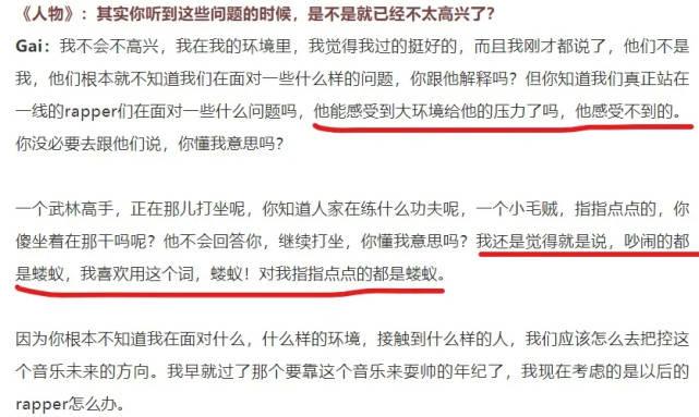 图片[23]-GAI周延,人在江湖不要飘-妖次元