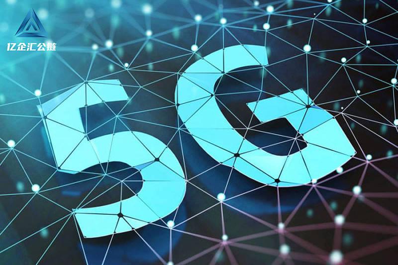以区块链技术辅助5G,亿企汇公链赋能数字经济  第2张 以区块链技术辅助5G,亿企汇公链赋能数字经济 币圈信息