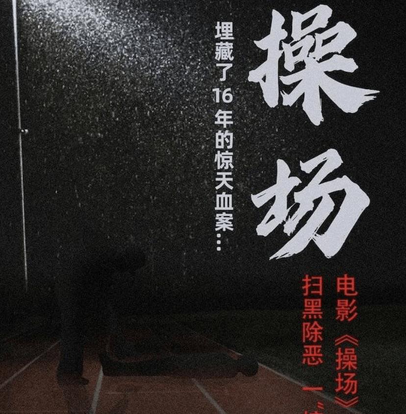 邓世平案怎么被翻出来(扫黑风暴原型操场埋尸案女儿引发热议)