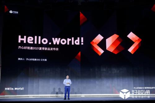 好视通『Hello World!』全球直播震撼发布新一代PaaS视频云平台