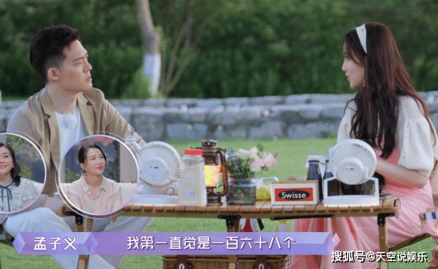 《女儿们的恋爱4》孟子义迟到1小时未到,王厚杰起身离开,脸上表情已暴露答案