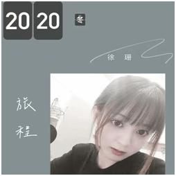 徐珊LDG专辑《旅程2020年冬》全网心动上线,陪歌迷们共度2021