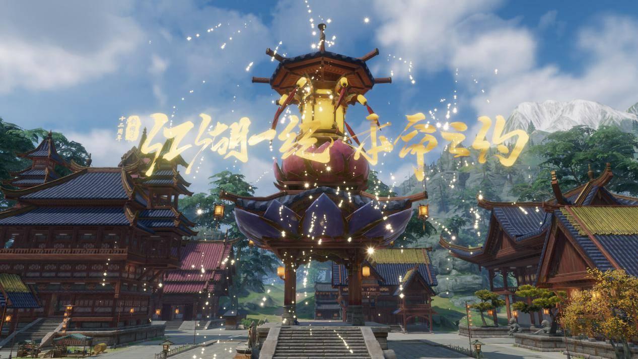百万玩家共庆生,剑网3十二年回顾:这个江湖有最好的玩家和故事