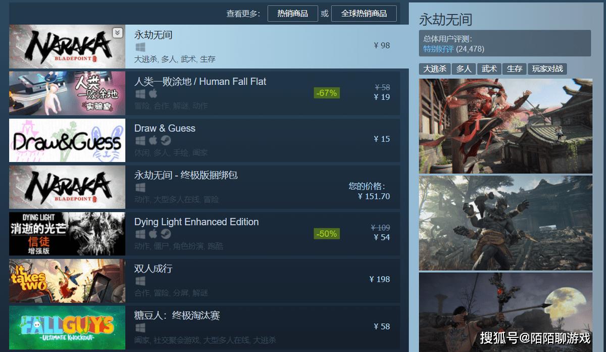 超12万玩家在线,连续三周霸榜Steam,永劫无间凭实力打脸黑水军