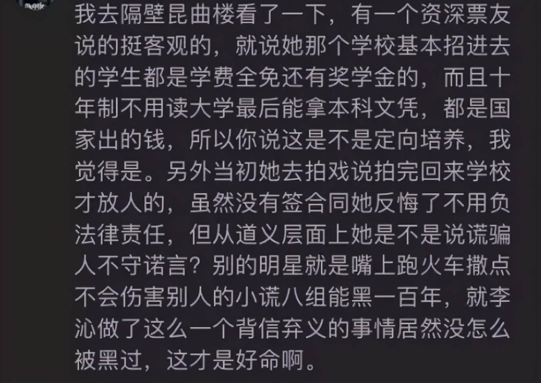 """图片[7]-新晋""""虎扑女神""""李沁,成也这张脸,败也这张脸-妖次元"""