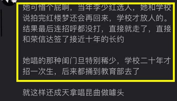 """图片[12]-新晋""""虎扑女神""""李沁,成也这张脸,败也这张脸-妖次元"""