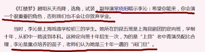 """图片[8]-新晋""""虎扑女神""""李沁,成也这张脸,败也这张脸-妖次元"""