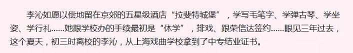 """图片[11]-新晋""""虎扑女神""""李沁,成也这张脸,败也这张脸-妖次元"""