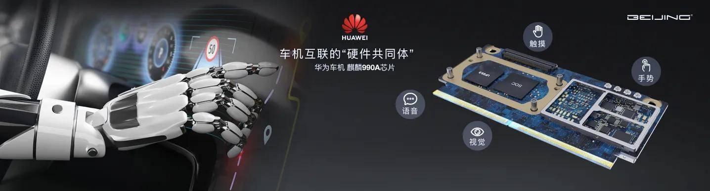 华为鸿蒙系统与北京汽车强强联手 预计明年推出新车型