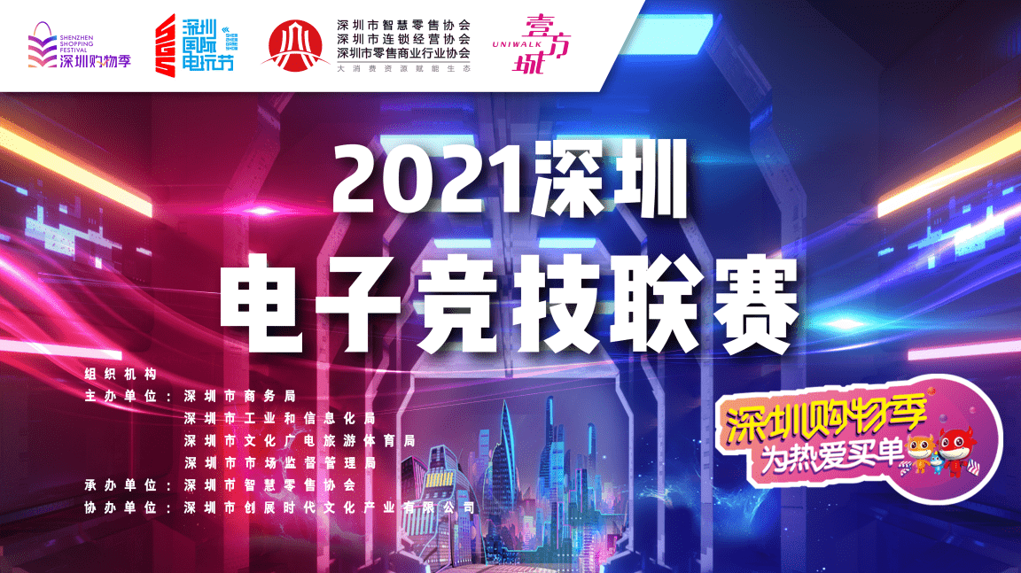 当深圳购物季碰上电玩节,一切为了热爱!