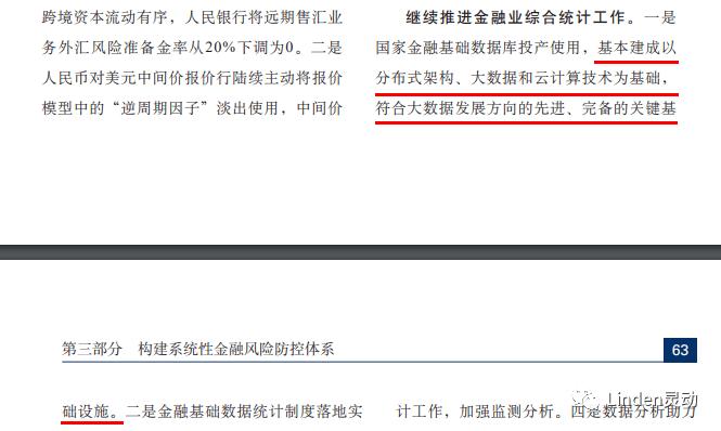 """央行发布报告着重提及""""分布式""""!  第2张 央行发布报告着重提及""""分布式""""! 币圈信息"""