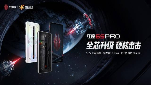 3999起红魔6S Pro!氘锋透明与战地迷彩演绎高颜值游戏手机