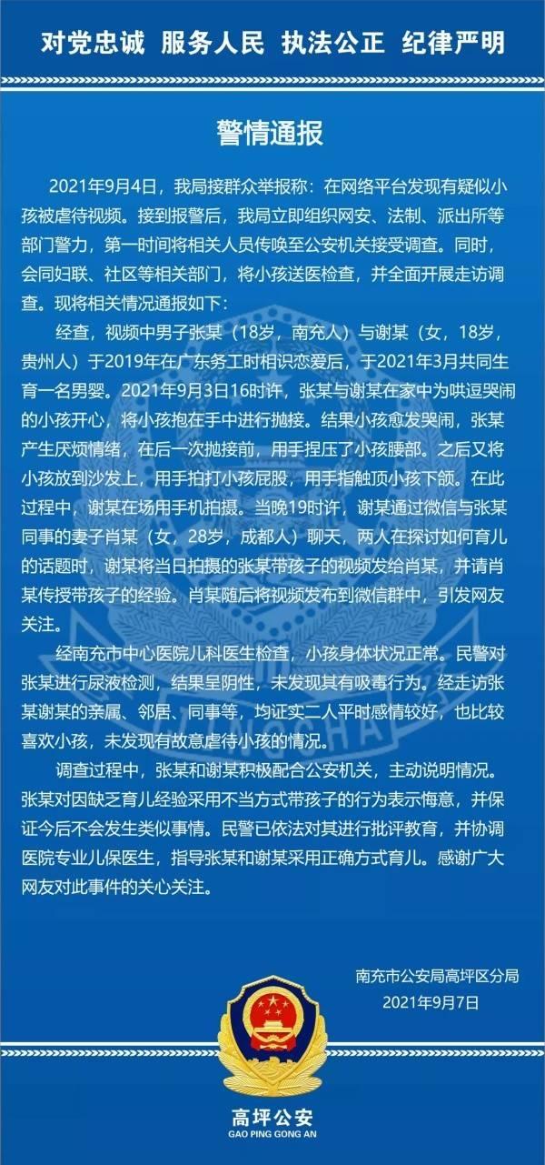 """四川南充公安通报""""婴儿被虐待"""":18岁爸爸缺乏育儿经验"""