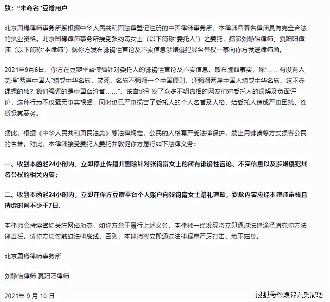 张钧甯在证明自己的立场没问题后 给豆瓣用户发了一封律师函 要求删除诽谤信息