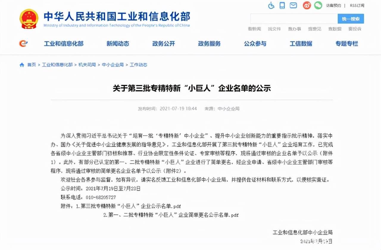 """深耕AI,深蘭科技榮獲國家級專精特新""""小巨人"""""""