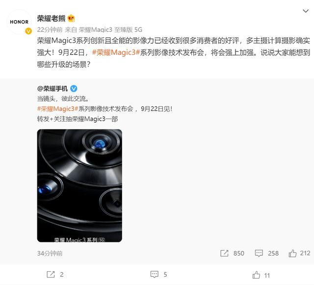 原创             荣耀手机高端机型再加码 官宣Magic3系列影像技术发布会9月22日见