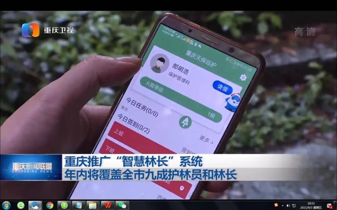 官媒报道:物联英卡项目建设成果再登重庆卫视新闻联播