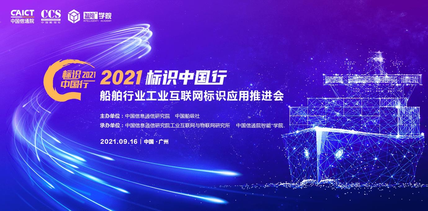 9月16日,船舶行业工业互联网标识应用推进会将在广州召开