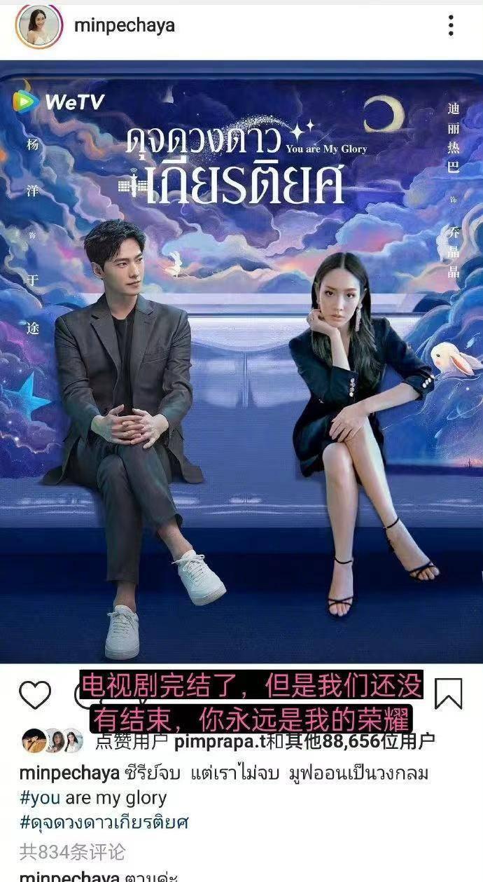 杨洋主演的新剧在泰国大受欢迎 很多泰国女演员都把迪丽热巴P成了自己的