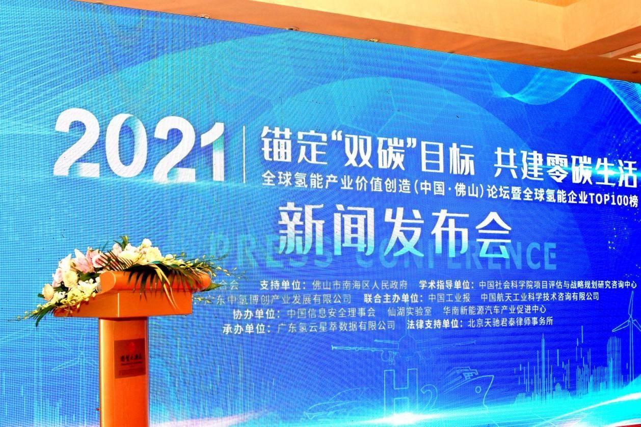 全球氢能产业价值创造(佛山)论坛暨全球氢能企业TOP100榜活动启动