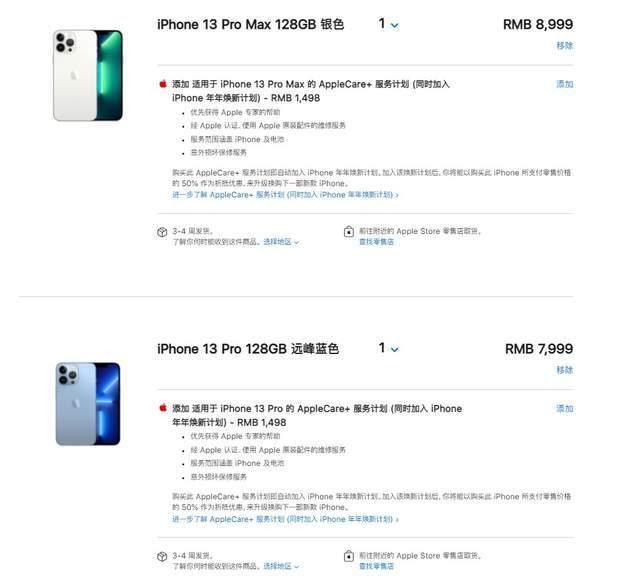 苹果iPhone 13预购后秒售罄!Pro版最受青睐,官网最晚4周发货