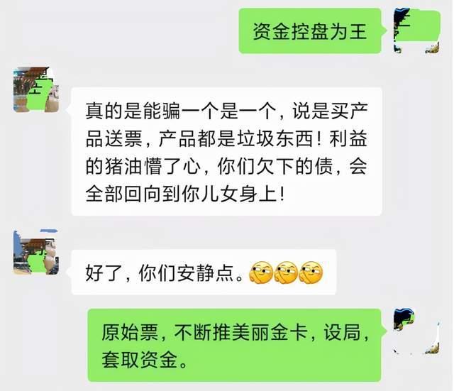 """「曝光」""""香港大公所""""不为人知的秘密,收割韭菜当属第一  第3张 「曝光」""""香港大公所""""不为人知的秘密,收割韭菜当属第一 币圈信息"""