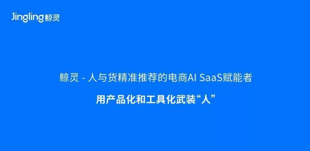 """00万小B成AI训练师,鲸灵集团创造社群成交新增长"""""""