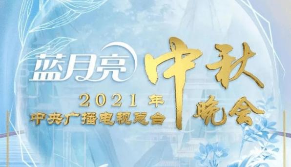 2021中秋晚会节目清单及2021中秋节联欢晚会什么时间开始如何在手机上观看入口