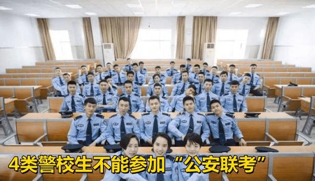 """属于这四种情况的警校生,将无缘""""公安联考"""",成绩再好也是白搭"""