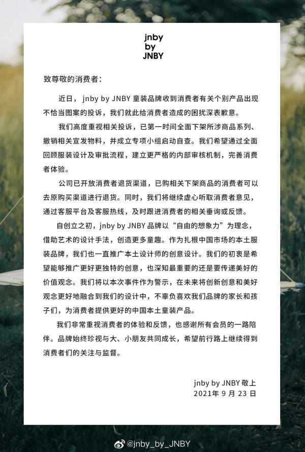 江南布衣就童装不当图案道歉 网友纷纷晒出衣服求解读