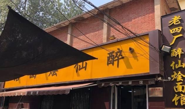 郑州最老牌的烩面馆之一,15元一碗有4两烩面,没到饭点就人挤人