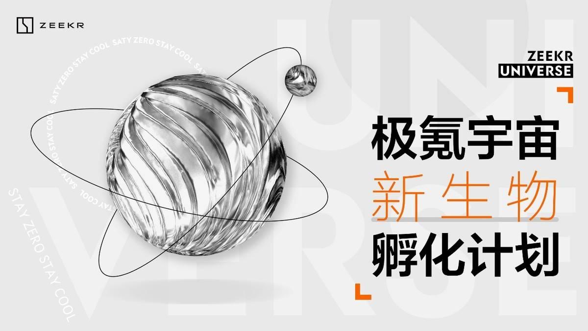 极氪携手中国美院,开启极氪宇宙新生物孵化计划
