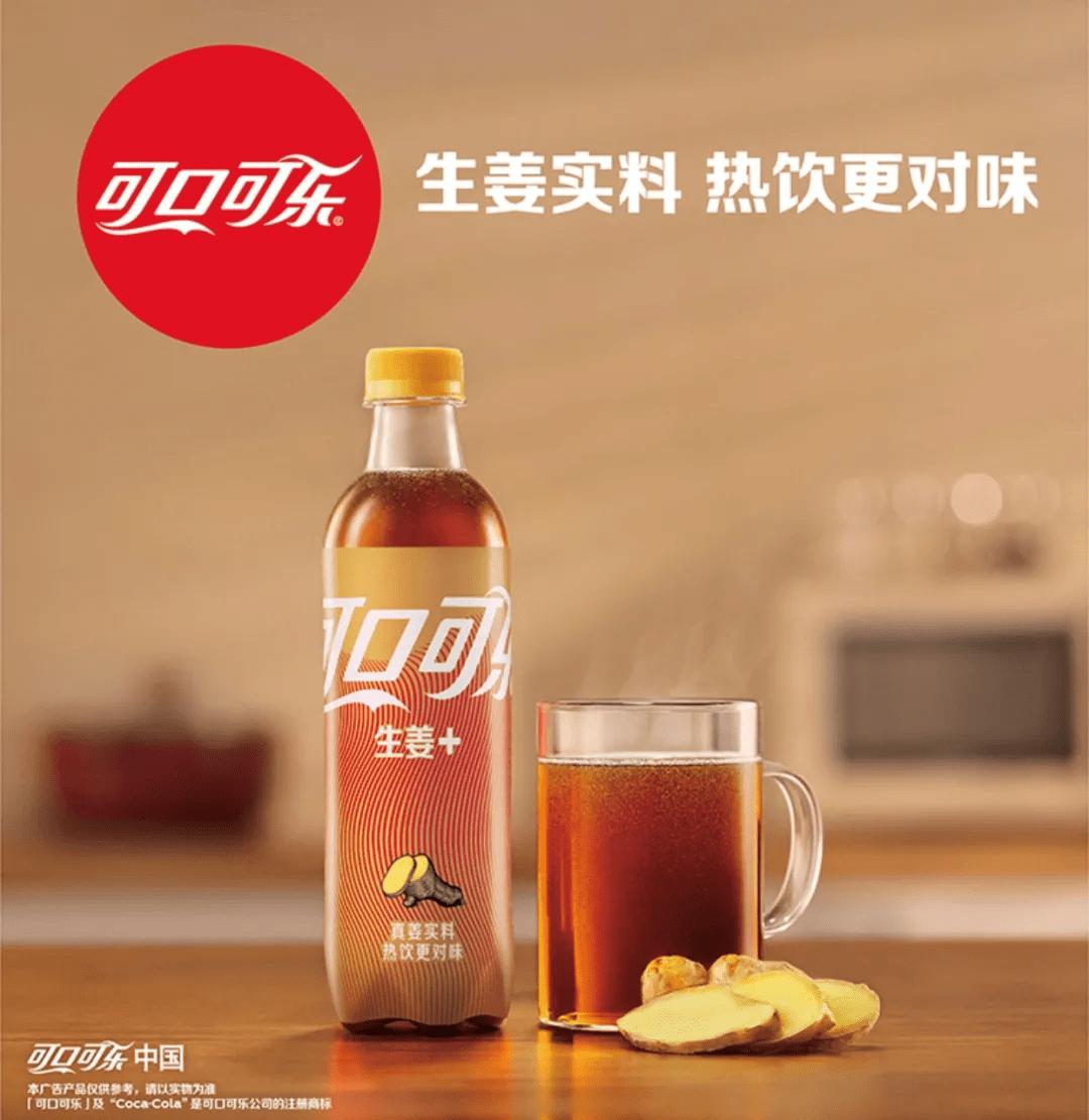 """预判""""冬季汽水热销"""",可口可乐在10+省份同步上线这一新品"""