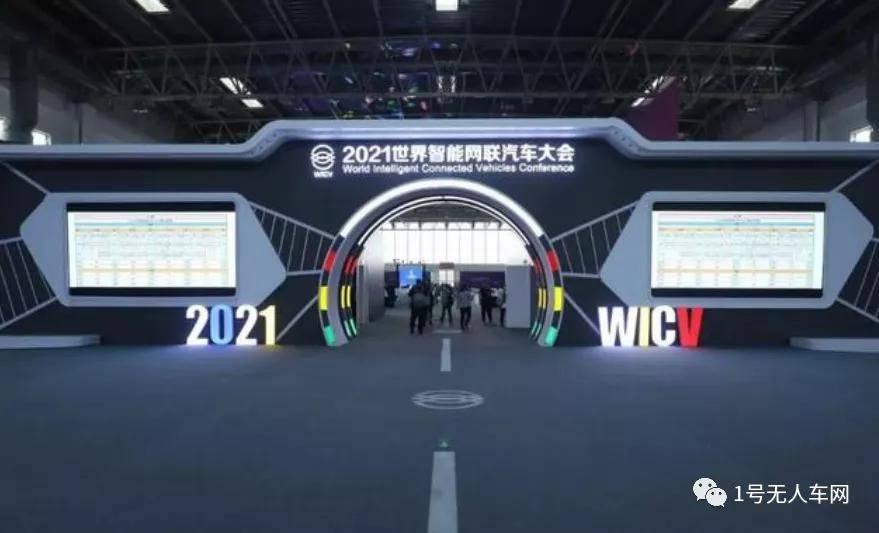 世界智能网联汽车大会 毫末智行自动跟随载物平板机器人成焦点