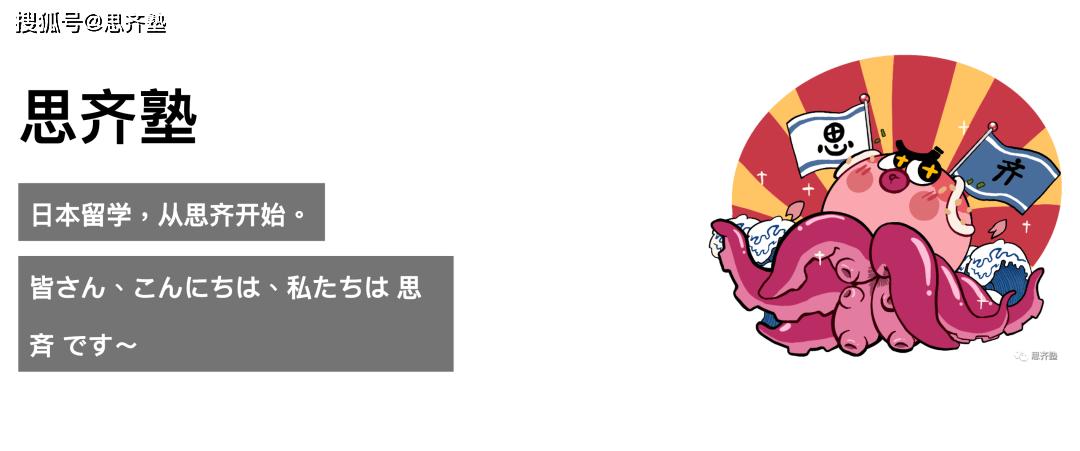 思齐塾 日本政府有望开放「留学生の新规入境」