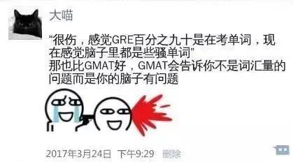 三战GMAT,迟迟不出分,有必要转考GRE吗?