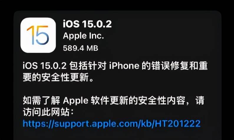 iOS 15.0.2 正式版深夜推送,修復一堆BUG → 值得升