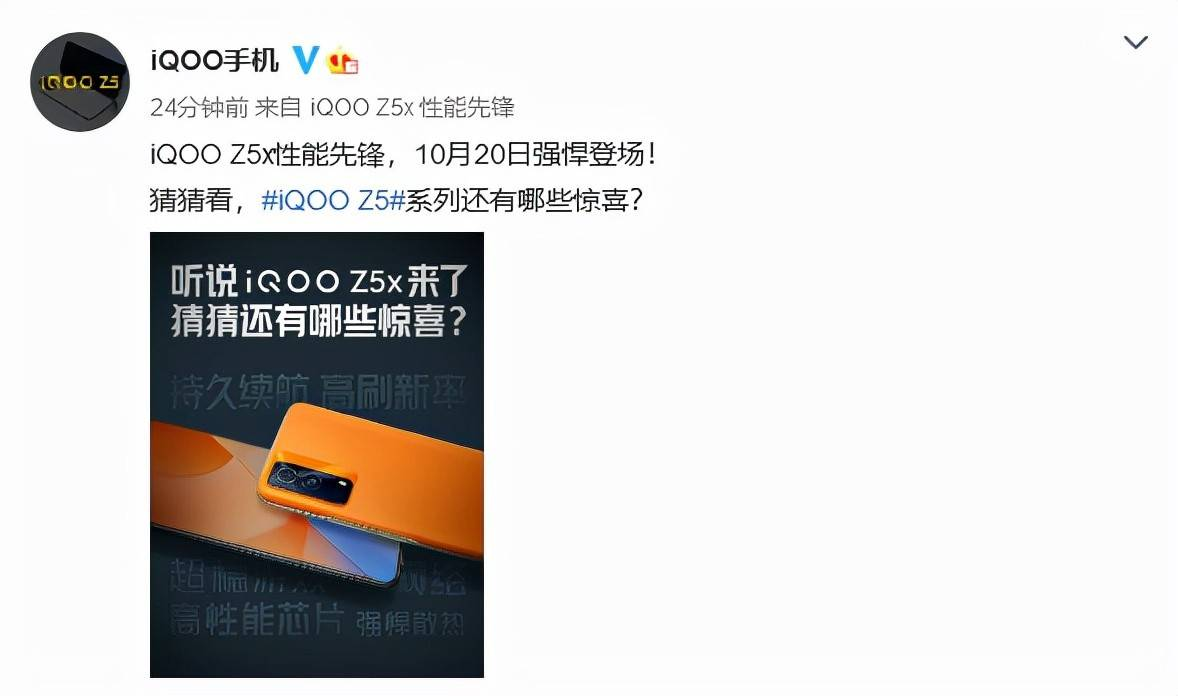 iQOO Z5x正式官宣,传承经典配色,将于10月20日发布
