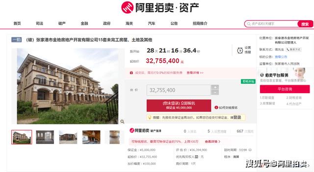 张家港金地房地产公司破产,名下15套未完工联排房将3275万起拍