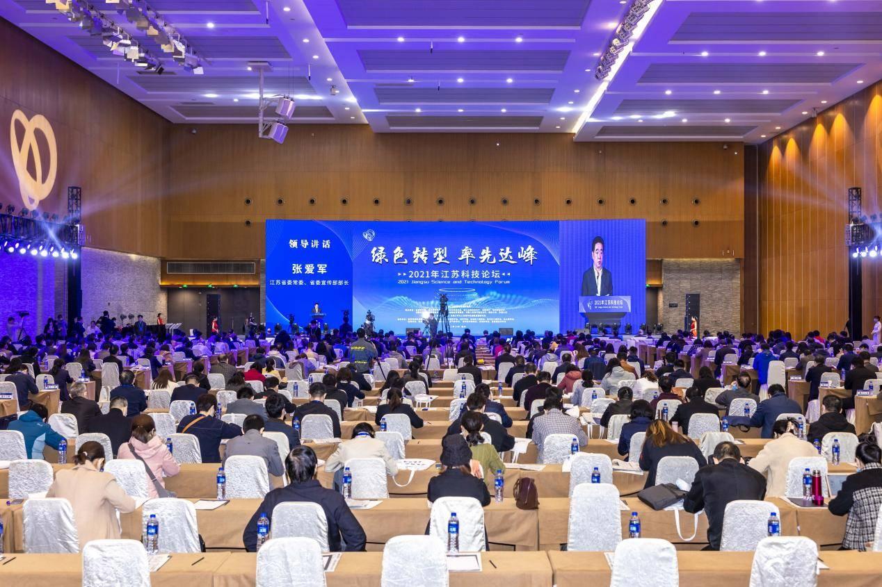 绿色转型,率先达峰 | 2021年江苏科技论坛在宁开幕