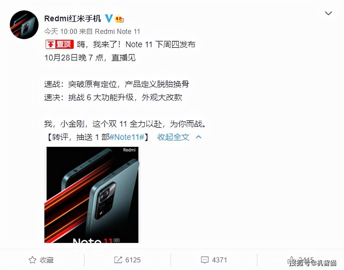 想換手機的可以等等!Redmi將發布3款新機:外觀