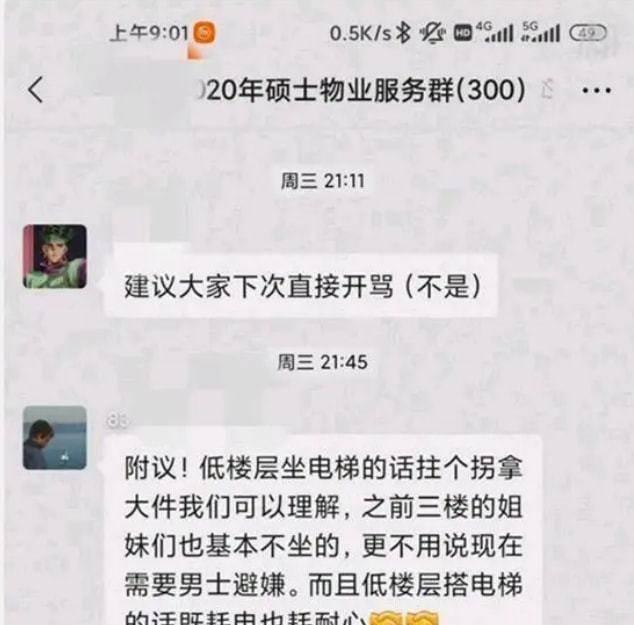 北京一高校混住,女研究生不允许男生坐电梯,怕走光之说引发调侃