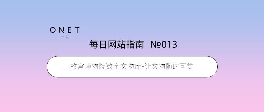 【013】故宫博物院数字文物库-让文物随时可赏