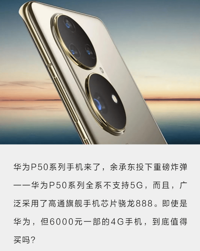 5G版华为P50Pro手机来了!拥有完整的5G射频芯片:硬件配置非常硬核