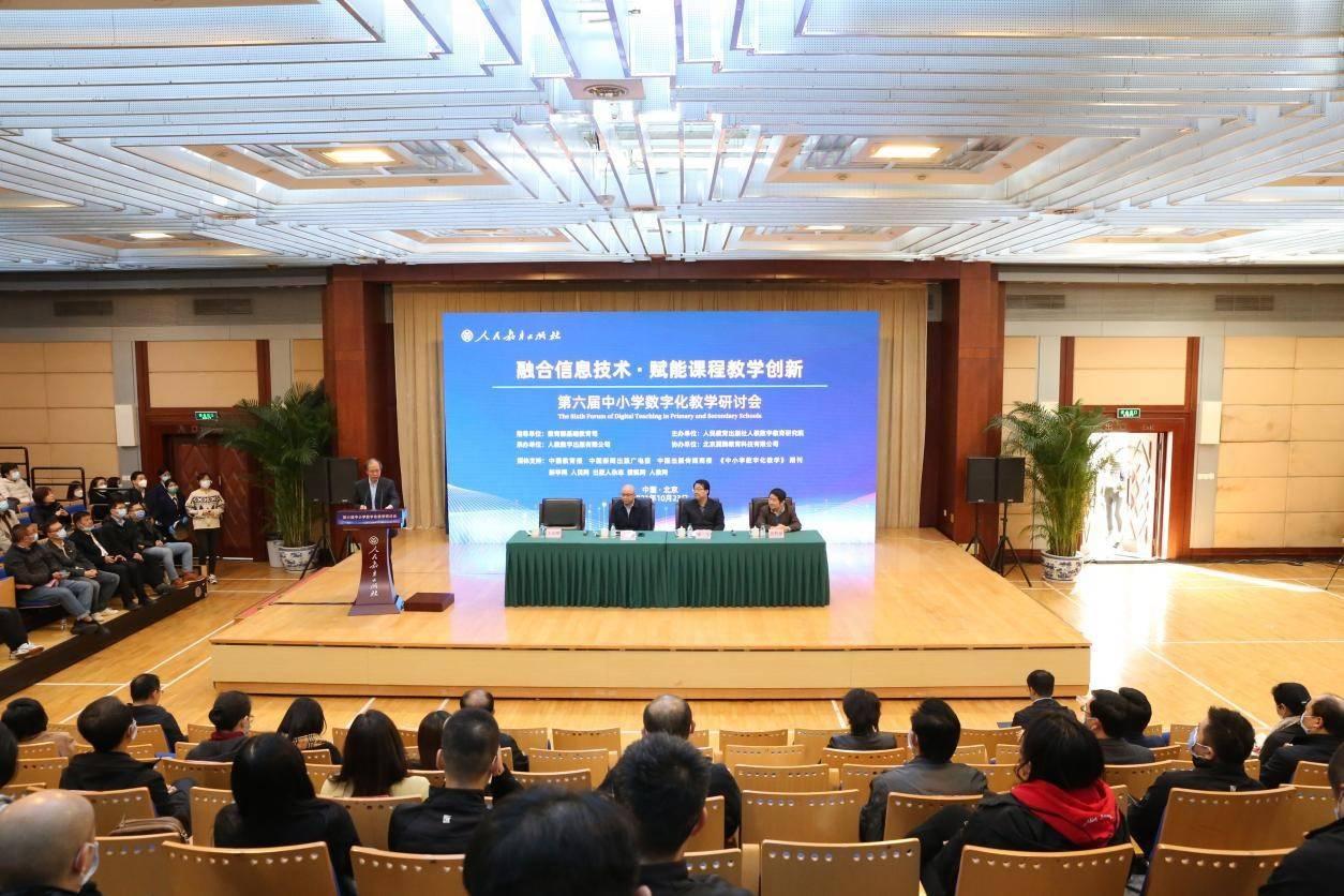 融合信息技术,赋能课程教学创新!第六届中小学数字化教学研讨会在北京召开