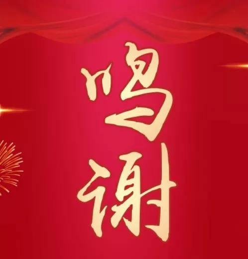 特别鸣谢:安徽雷小姐茶业有限公司、安徽雷先生商贸有限公司董事长雷嘉玲赞助